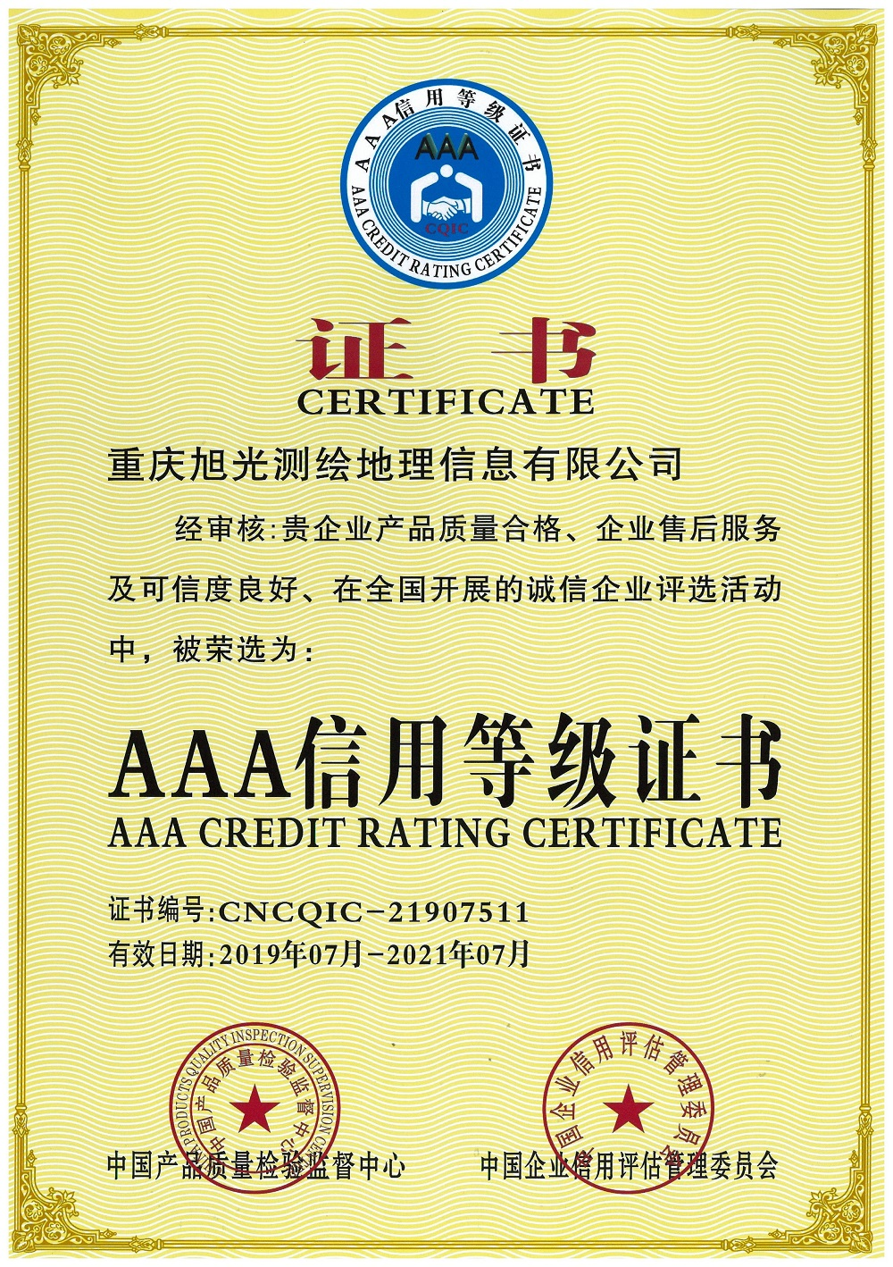 AAA信用等级证书